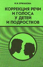Коррекция речи и голоса у детей и подростков