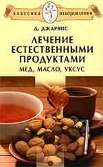 Лечение естественными продуктами