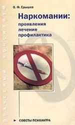 Наркомания: проявления, лечение, профилактика